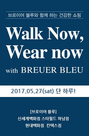 [BLEU] WALK NOW, WEAR NOW